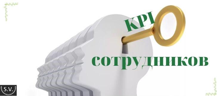 Что такое KPI сотрудников – примеры для разных сфер бизнеса: производство, торговля, банк, услуги для населения