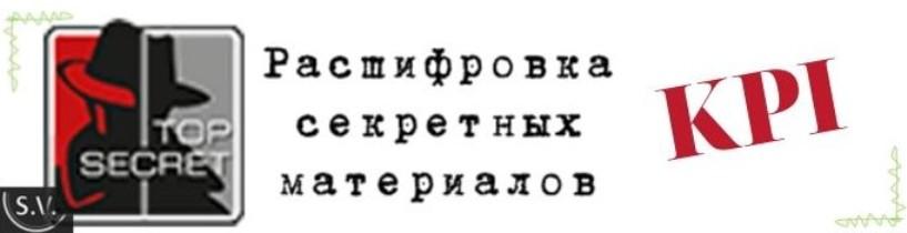 Расшифровка аббревиатуры kpi просто и наглядно