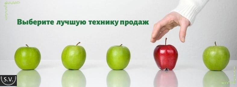 tehniki-prodaj-kakie-bivayut