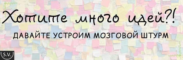 Mozgovoi-shturm-primeri