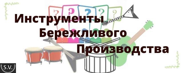 Instrumenti-Berejlivogo-Proizvodstva