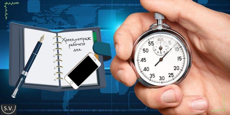 Хронометраж рабочего времени – образец заполнения и примеры от практика