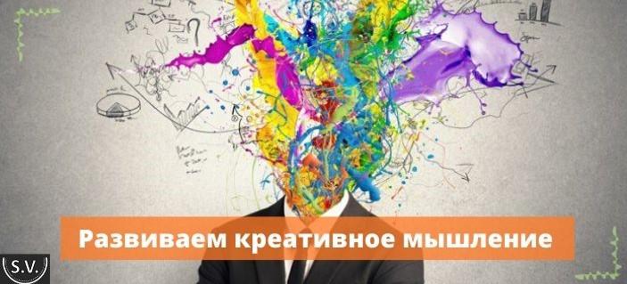 Kak-razvit-kreativnost