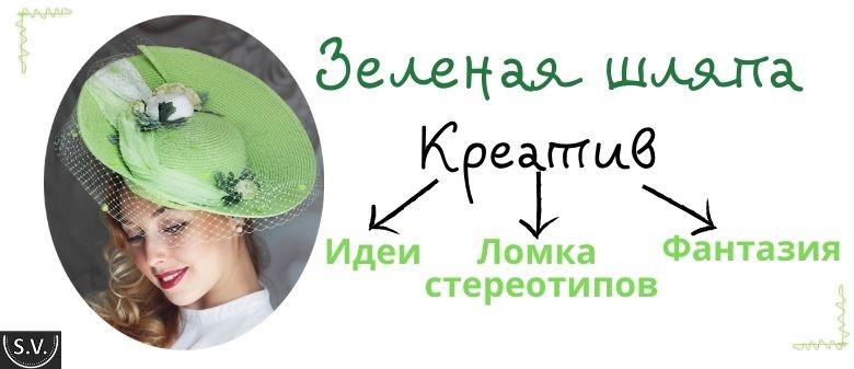 6 шляп мышления – практические наработки и лайфхаки от бизнес-тренера