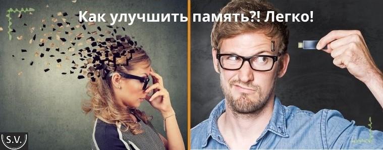 Kak-uluchshit-pamyat-i-rabotu-mozga-vzroslomu-cheloveku